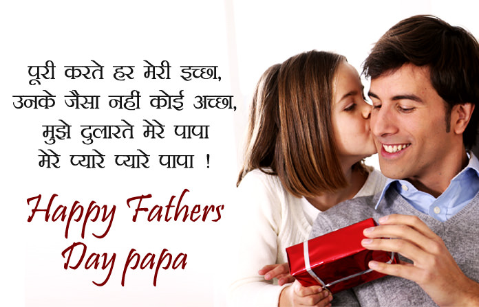 Happy Fathers Day Papa Quotes in Hindi Images